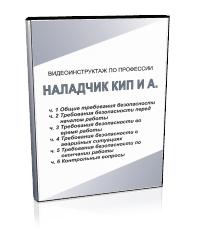 инструкция по охране труда для наладчика кипиа - фото 7