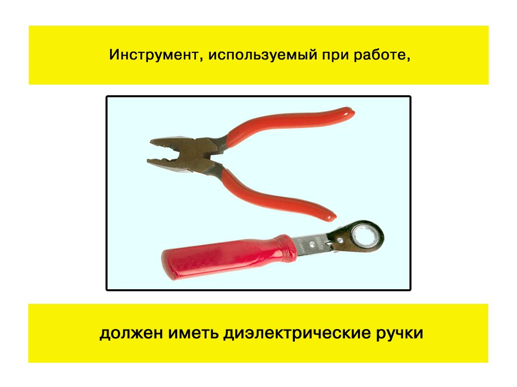 инструкция по охране труда для наладчика кипиа - фото 3