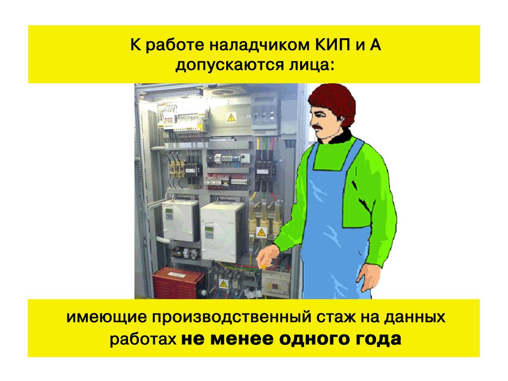 инструкция по охране труда для наладчика кипиа - фото 5