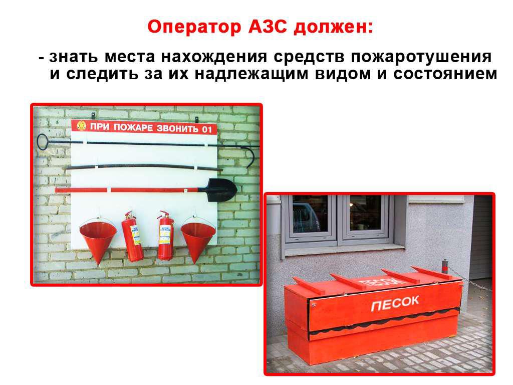 Инструкция По Охране Труда Для Оператора Азс - фото 7